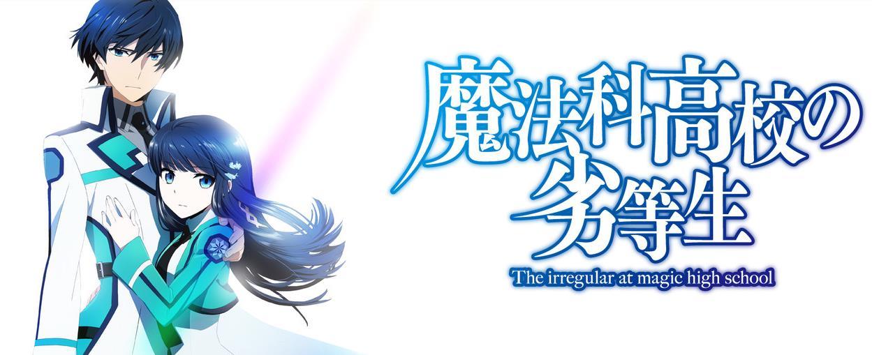 アニメ『魔法科高校の劣等生』を無料で見たい!